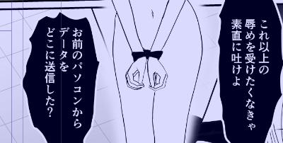 DL同人新作「女スパイ(仮)」表紙カラー(^^