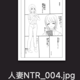 「人妻NTR(仮)」作画進捗(4〜5ページ)