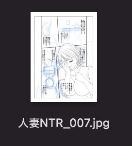 「人妻NTR(仮)」作画進捗(7〜8ページ)