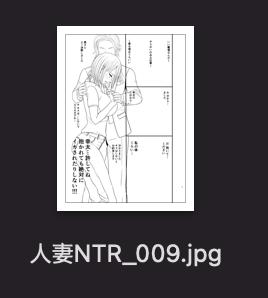 「人妻NTR(仮)」作画進捗(9〜10ページ)