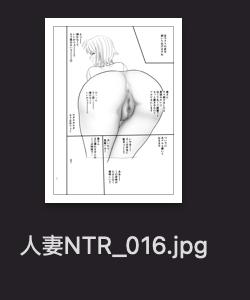 「人妻NTR(仮)」ネーム進捗(40〜XXページ)